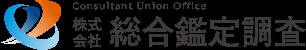 総合鑑定調査ロゴ