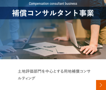 事業3:補償コンサルタント事業