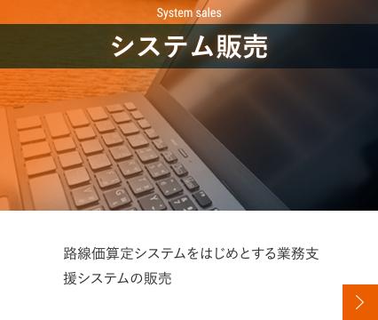 事業6:システム販売