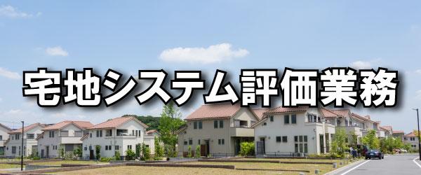 宅地システム評価業務