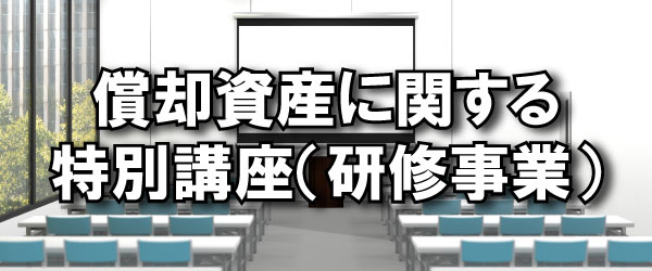 償却資産に関する特別講座(研修事業)