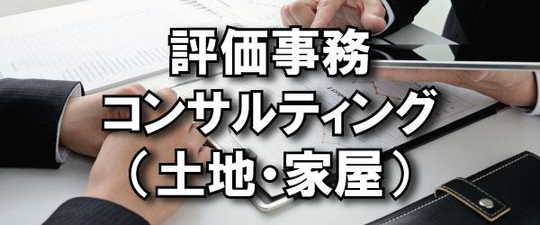 評価事務コンサルティング(土地・家屋)