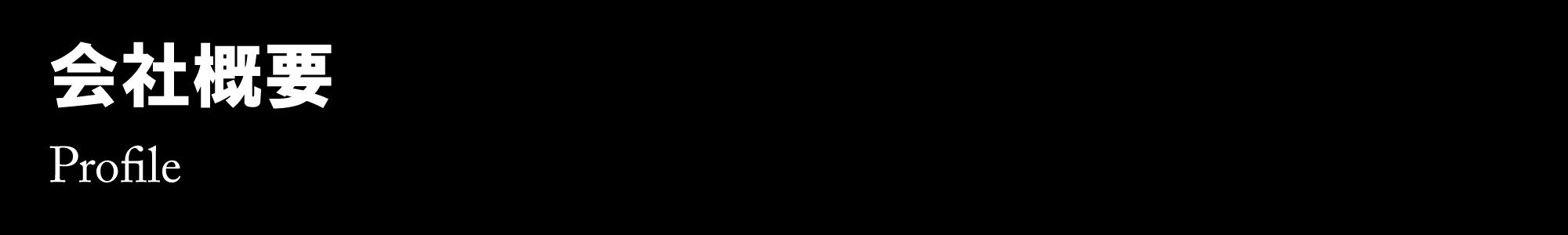 会社概要 - Profile