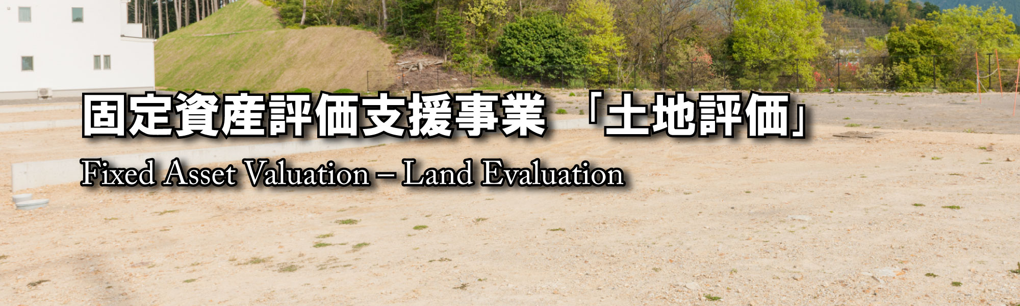 固定資産評価支援事業「土地評価」 - Fixed Asset Valuation - Land Evaluation
