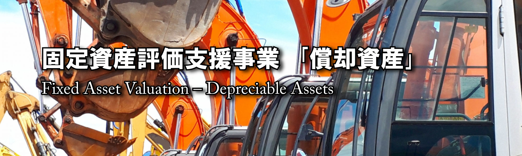 固定資産評価支援事業「償却資産」 Fixed Asset Valuation - Depreciable Assets